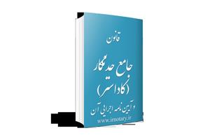 قانون جامع حدنگار (کاداستر) کشور مصوب 1393 و آیین نامه اجرایی قانون جامع حدنگار (کاداستر) کشور مصوب 1395